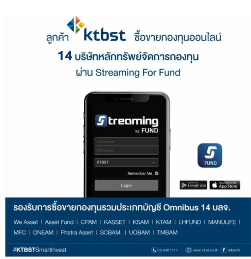 KTBST STREAMING FOR FUND : ซื้อขายกองทุนรวมผ่าน MOBILE APPLICATION